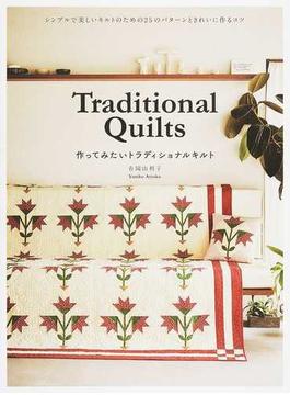Traditional Quilts作ってみたいトラディショナルキルト シンプルで美しいキルトのための25のパターンときれいに作るコツ
