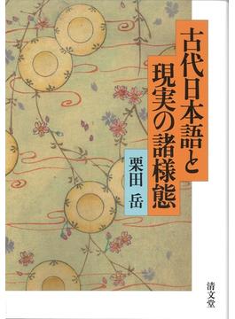 古代日本語と現実の諸様態