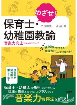 めざせ!保育士・幼稚園教諭 音楽力向上でキャリアアップ