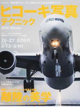 ヒコーキ写真テクニック 2019Winter 離陸の美学(イカロスMOOK)