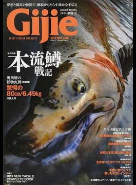 Gijie TROUT FISHING MAGAZINE 2019NEW YEAR 総力特集本流鱒戦記(GEIBUN MOOKS)