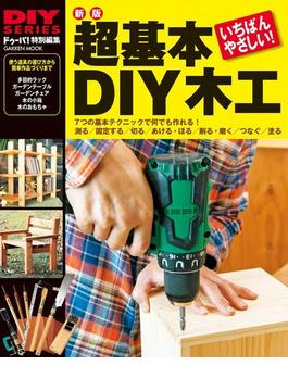【期間限定価格】新版 超基本 DIY木工(学研ムック DIYシリーズ)