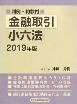 金融取引小六法 2019年版