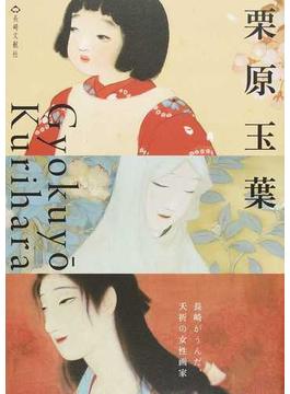 栗原玉葉 長崎がうんだ、夭折の女性画家