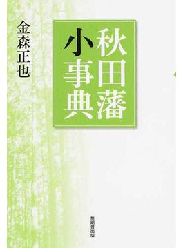 秋田藩小事典