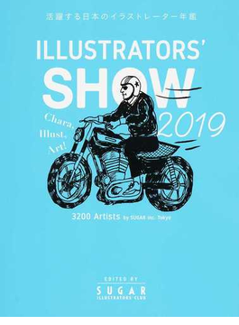 ILLUSTRATORS' SHOW 2019 活躍する日本のイラストレーター年鑑
