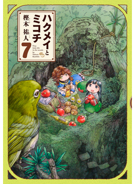 ハクメイとミコチ 7 Tiny little life in the woods (HARTA COMIX)