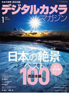 デジタルカメラマガジン 2019年1月号(デジタルカメラマガジン)