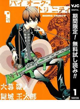 バイオーグ・トリニティ【期間限定無料】 1(ヤングジャンプコミックスDIGITAL)