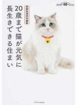 20歳まで猫が元気に長生きできる住まい 建築知識創刊60周年記念出版