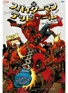 続スパイダーマン/デッドプール:デップーが多すぎる