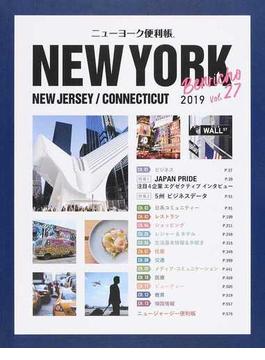 ニューヨーク便利帳 Vol.27(2019)