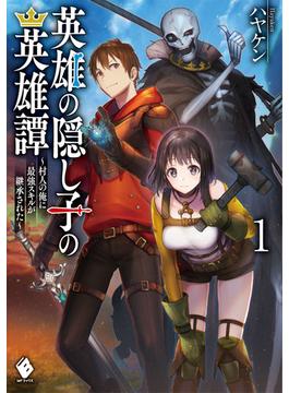 英雄の隠し子の英雄譚 (MFブックス) 2巻セット(MFブックス)