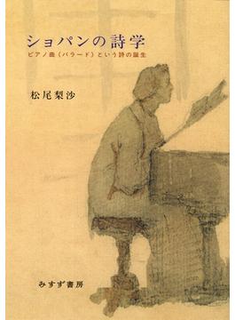 ショパンの詩学 ピアノ曲《バラード》という詩の誕生