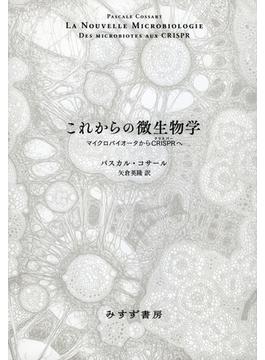これからの微生物学 マイクロバイオータからCRISPRへ