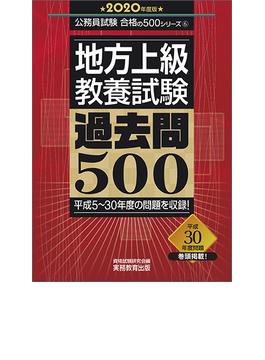 地方上級・教養試験過去問500 平成5〜30年度の問題を収録! 2020年度版