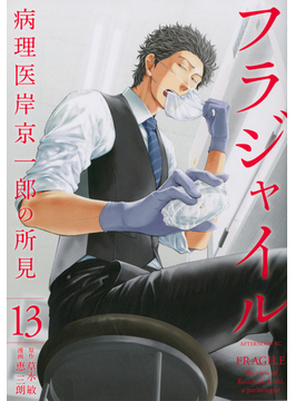フラジャイル 13 病理医岸京一郎の所見 (アフタヌーンKC)(アフタヌーンKC)