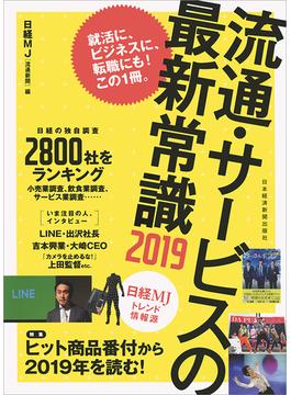 流通・サービスの最新常識 日経MJトレンド情報源 2019