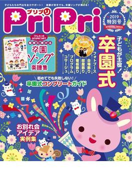 PriPri プリプリ 2019年特別号(PriPri)