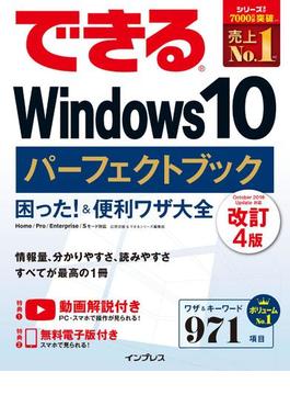 できるWindows 10 パーフェクトブック 困った! &便利ワザ大全 改訂4版(できるシリーズ)