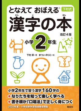 漢字の本 となえておぼえる 下村式 改訂4版 小学2年生