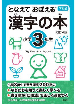 漢字の本 となえておぼえる 下村式 改訂4版 小学3年生