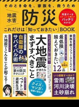 地震水害防災これだけは「知っておきたい」BOOK そのとき命を、家族を、救うため(主婦の友生活シリーズ)