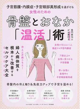 子宮筋腫・内膜症・子宮頸部異形成を遠ざける女性のための骨盤とおなか「温活」術