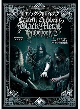 東欧ブラックメタルガイドブック2 ウクライナ・ベラルーシ・バルト・バルカンの暗黒音楽