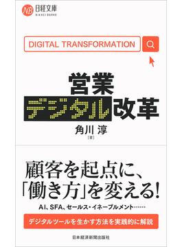 営業デジタル改革(日経文庫)