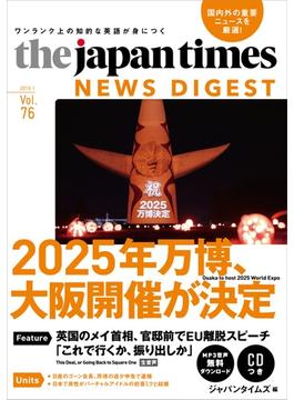 ジャパンタイムズ・ニュースダイジェスト Vol.76(2019.1) 2025年万博、大阪開催が決定