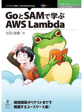 GoとSAMで学ぶAWS Lambda