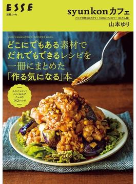 syunkonカフェ どこにでもある素材でだれでもできるレシピを一冊にまとめた「作る気になる」本(別冊ESSE)