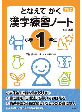 となえてかく漢字練習ノート 下村式 改訂2版 小学1年生