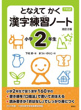 となえてかく漢字練習ノート 下村式 改訂2版 小学2年生