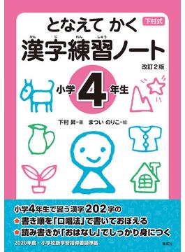 となえてかく漢字練習ノート 下村式 改訂2版 小学4年生