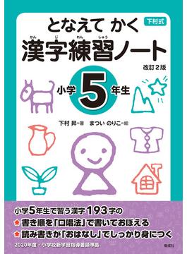 となえてかく漢字練習ノート 下村式 改訂2版 小学5年生