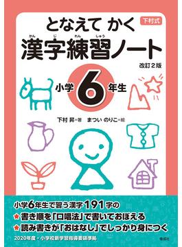 となえてかく漢字練習ノート 下村式 改訂2版 小学6年生