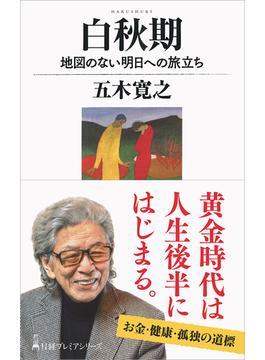 白秋期 地図のない明日への旅立ち(日経プレミアシリーズ)