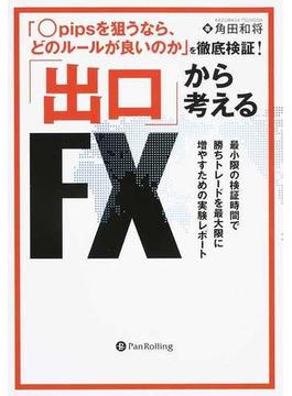 「出口」から考えるFX 「○pipsを狙うなら、どのルールが良いのか」を徹底検証! 最小限の検証時間で勝ちトレードを最大限に増やすための実験レポート