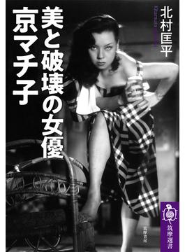 美と破壊の女優 京マチ子(筑摩選書)