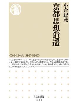 京都思想逍遙(ちくま新書)