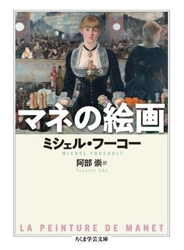 マネの絵画(ちくま学芸文庫)