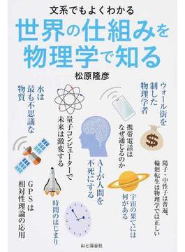 世界の仕組みを物理学で知る 文系でもよくわかる