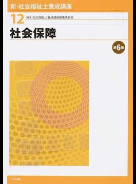 新・社会福祉士養成講座 第6版 12 社会保障