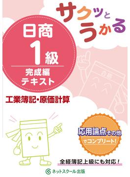 サクッとうかる日商1級工業簿記・原価計算テキスト 完成編
