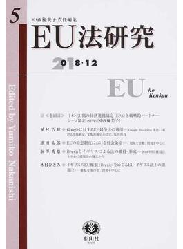 EU法研究 第5号(2018/12)