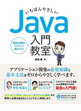 いちばんやさしい Java 入門教室