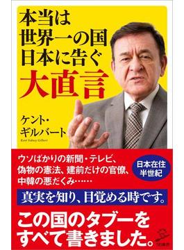 本当は世界一の国日本に告ぐ大直言(ソフトバンク新書)