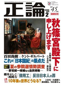 月刊正論2019年2月号(月刊正論)